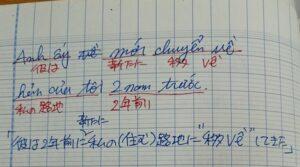 つれづれ日本語ベトナム語 ~「行く」と「帰る」の文化の違い~